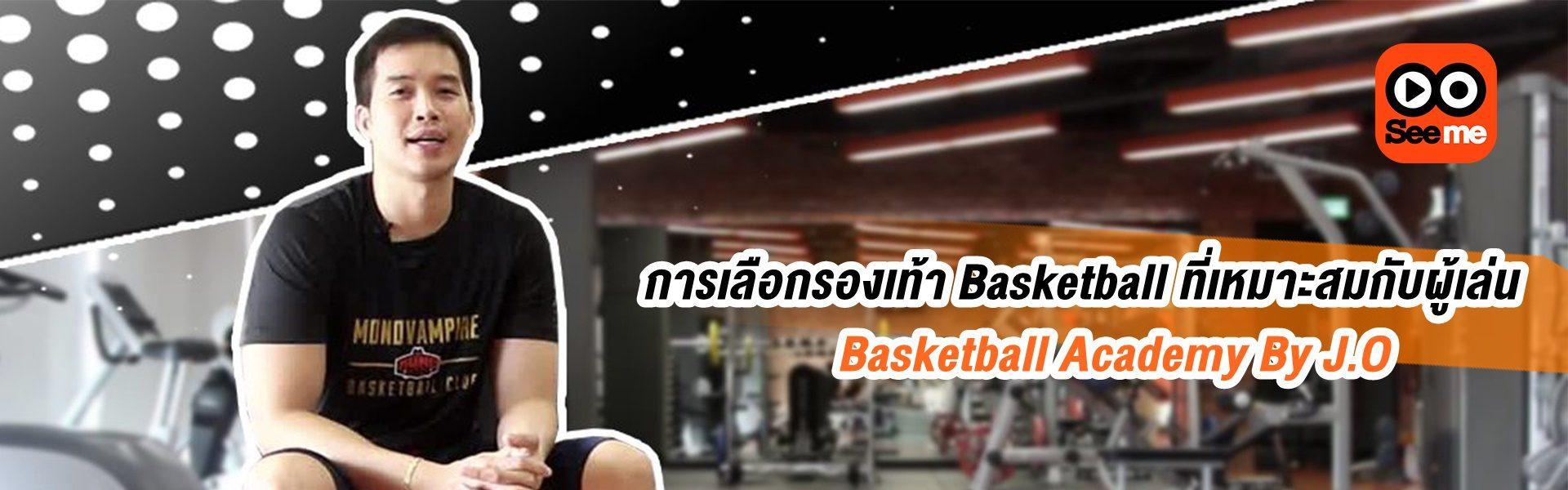 การเลือกรองเท้า Basketball ที่เหมาะสมกับผู้เล่น Basketball Academy By J.O