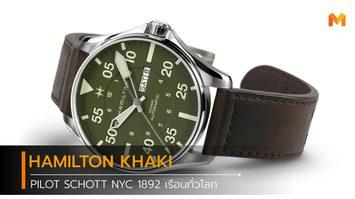 HAMILTON KHAKI PILOT SCHOTT NYC ลิมิเต็ด อิดิชั่น เพียง 1892 เรือนทั่วโลก