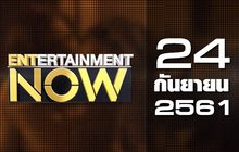 Entertainment Now Break 2 24-09-61