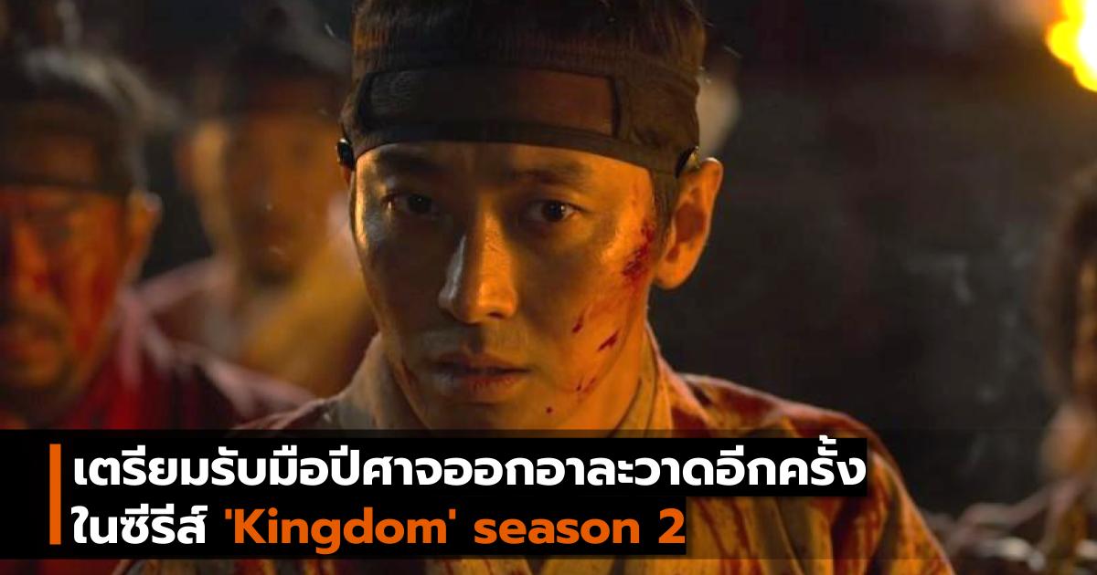 เตรียมรับมือปีศาจออกอาละวาดอีกครั้ง  ในซีรีส์ 'Kingdom' season 2