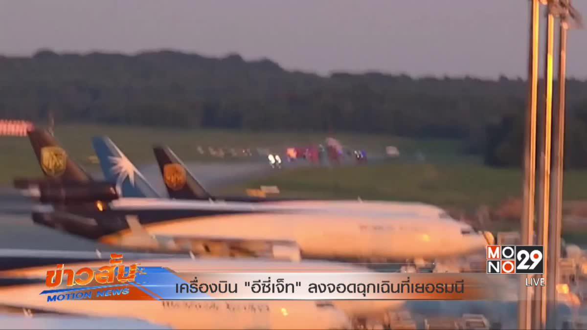 """เครื่องบิน """"อีซี่เจ็ท"""" ลงจอดฉุกเฉินที่เยอรมนี"""
