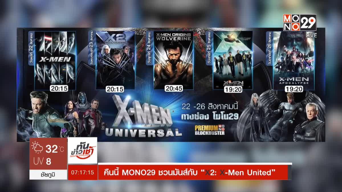 """คืนนี้ MONO29 ชวนมันส์กับ """"X2: X-Men United"""""""