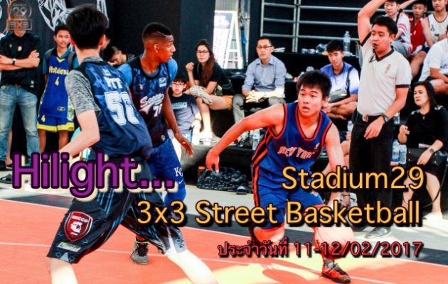 Hilight...Stadium29 3x3 Street Basketball ประจำวันที่ 11-12/02/2017