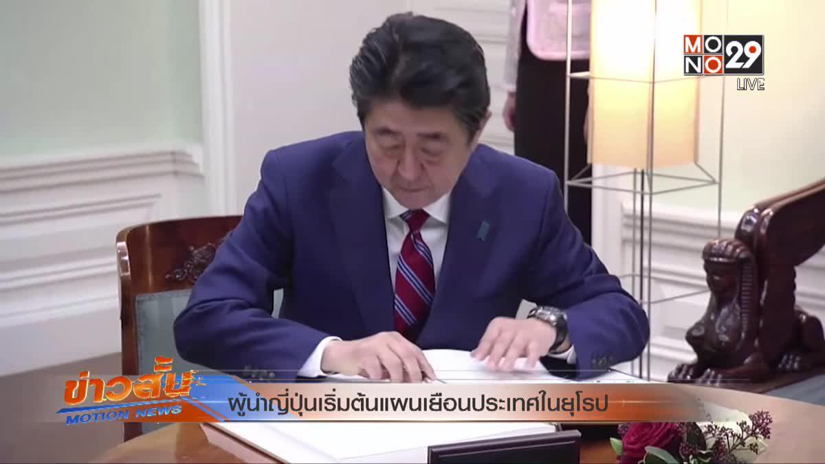 ผู้นำญี่ปุ่นเริ่มต้นแผนเยือนประเทศในยุโรป