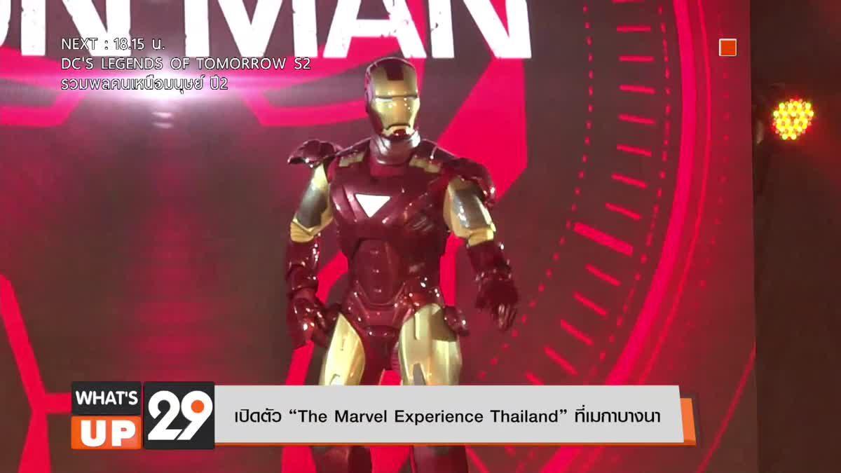 """เปิดตัว """"The Marvel Experience Thailand"""" ที่เมกาบางนา"""
