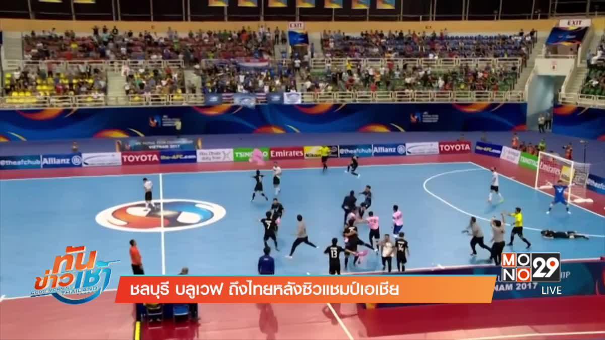 ชลบุรีบลูเวฟถึงไทย หลังซิวแชมป์เอเชีย