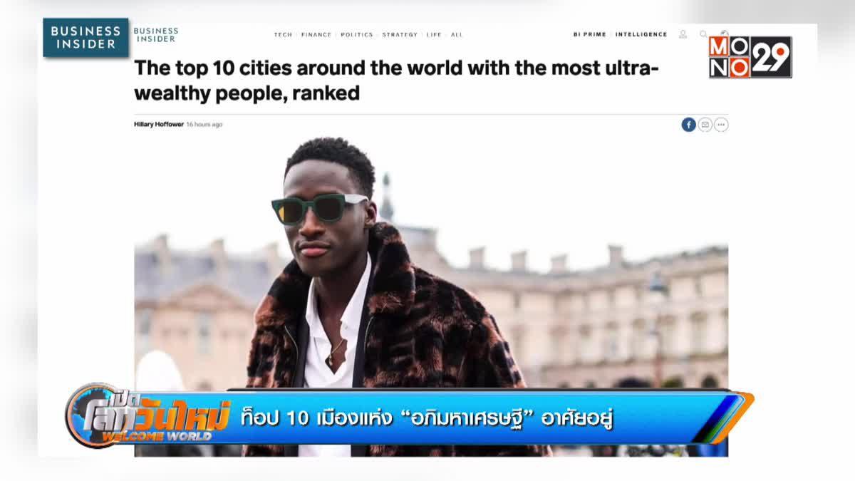 """ท็อป 10 เมืองแห่ง """"อภิมหาเศรษฐี"""" อาศัยอยู่"""