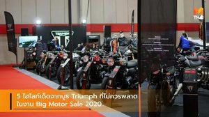5 ไฮไลท์เด็ดจากบูธ Triumph ที่ไม่ควรพลาดในงาน Big Motor Sale 2020