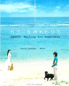 KAFOO WAITING FOR HAPPINESS : นับ 1-2-3 แล้วช่วยส่งใครมารักผมที