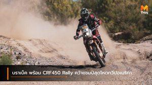 บราเบ็ค พร้อม CRF450 Rally คว้าแชมป์สุดโหดทวีปอเมริกา