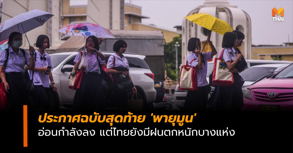 อุตุฯ ประกาศฉบับสุดท้าย 'พายุมูน' อ่อนกำลังลง แต่ไทยยังมีฝนตกหนักบางแห่ง