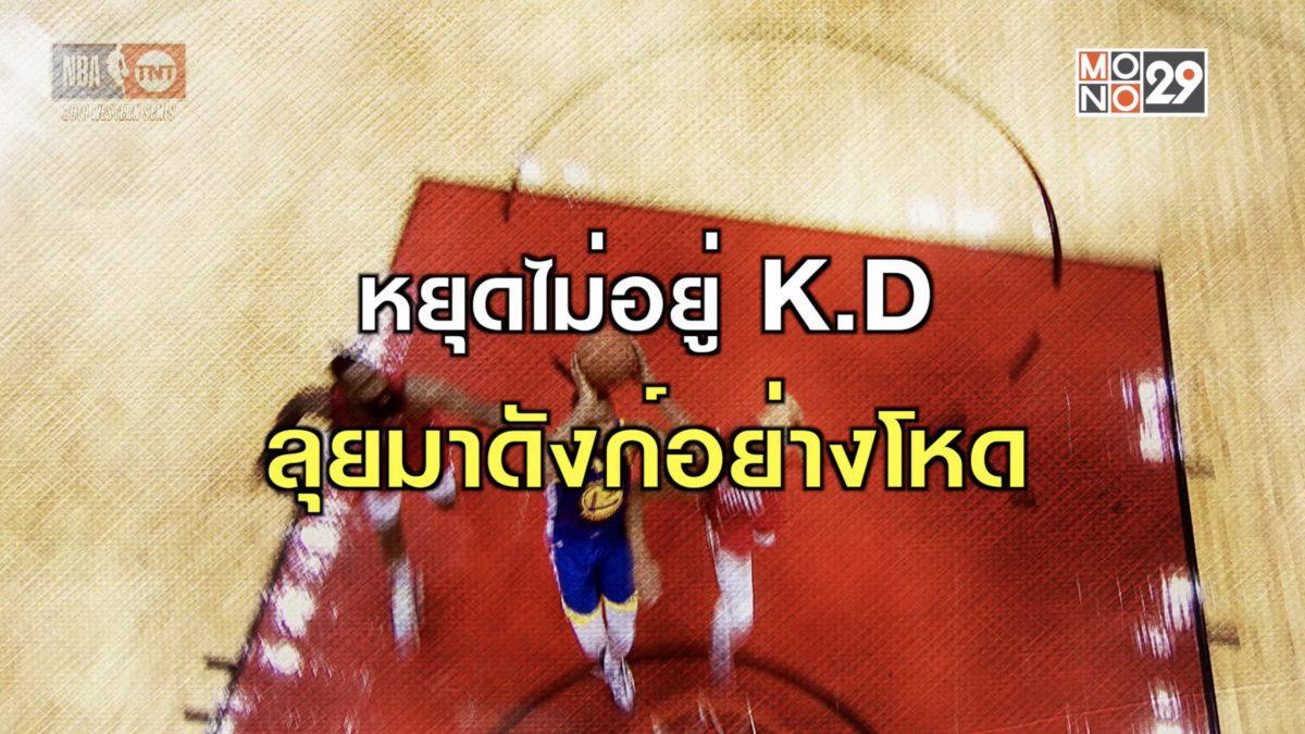 หยุดไม่อยู่! K.D ลุยมาดังก์อย่างโหด