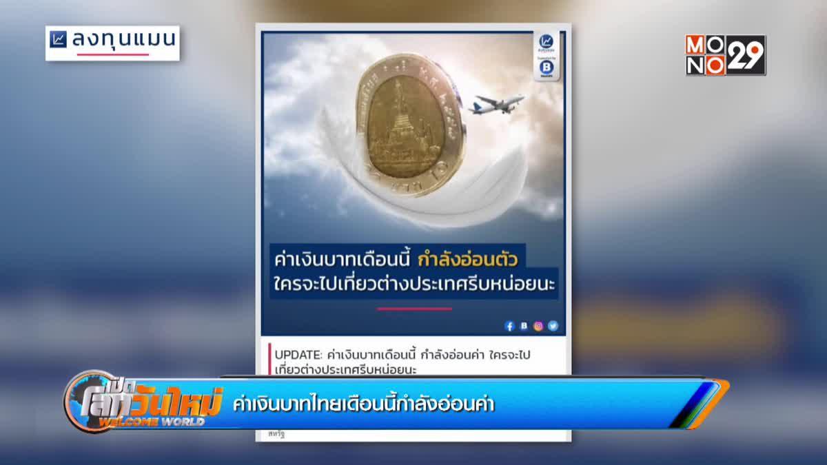 ค่าเงินบาทไทยเดือนนี้กำลังอ่อนค่า