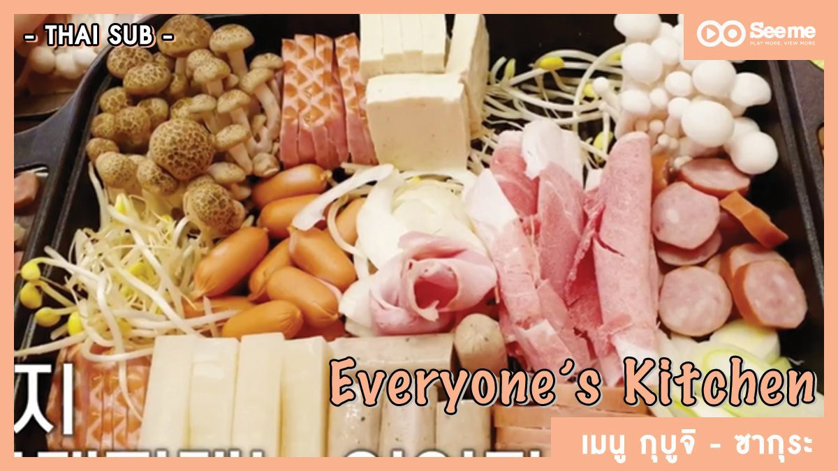 [THAI SUB] Everyone's Kitchen | กุบูจิสูตรพิเศษของซากุระ [EP.2]