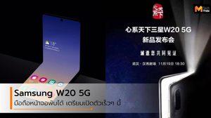 Samsung เตรียมเปิดตัวสมาร์ทโฟนหน้าจอพับ รุ่นที่ 2 วันที่ 19 พฤศจิกายนนี้