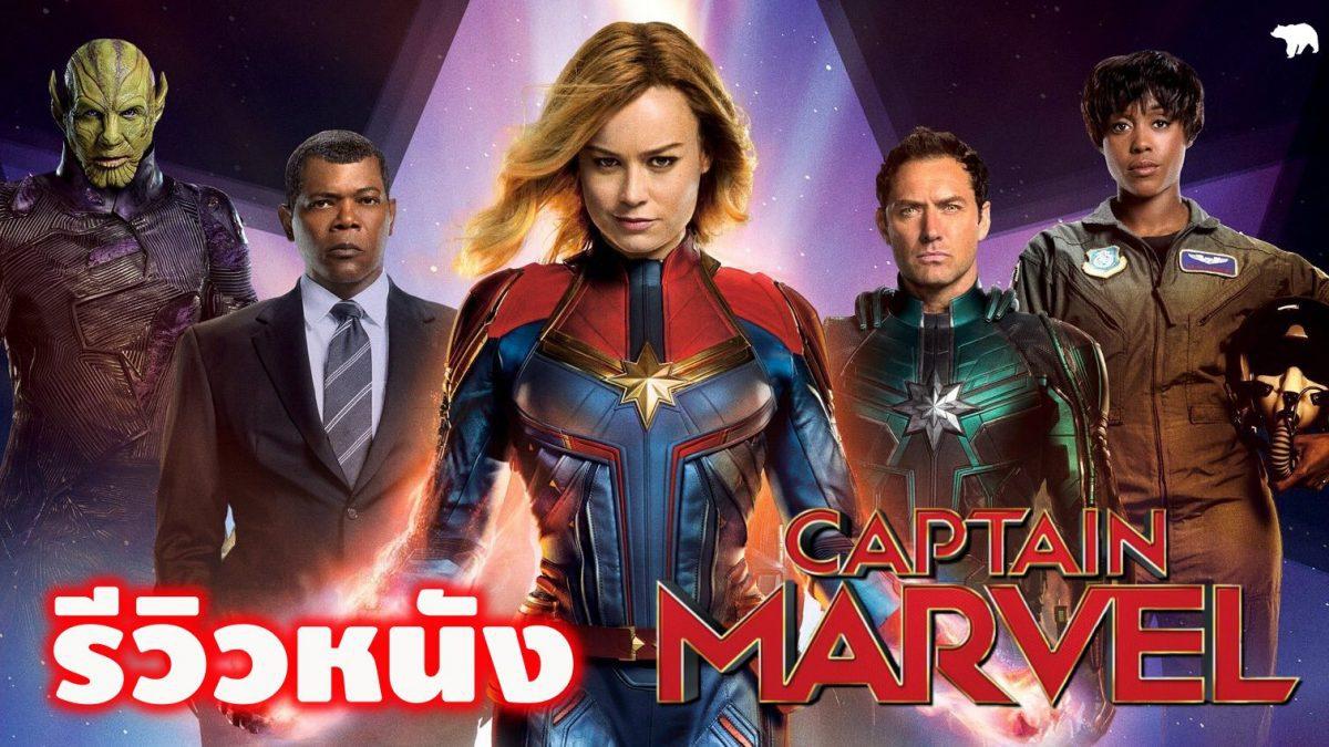 รีวิวหนัง กัปตันมาร์เวล Captain Marvel
