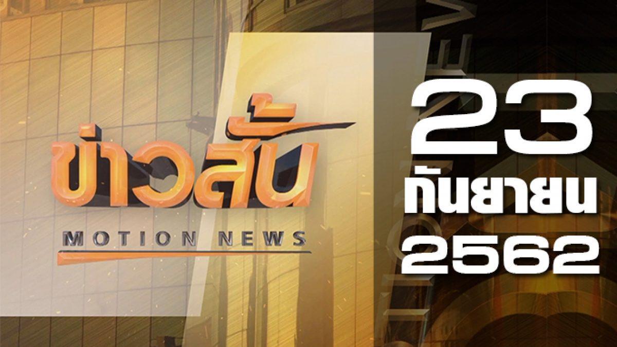 ข่าวสั้น Motion News Break 1 23-09-62