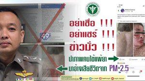 ปอท.เตือนประชาชน ระวังเว็บไซด์ข่าวปลอม หลงแชร์ต่อมีโทษหนัก