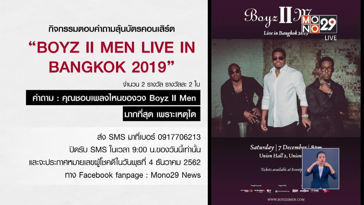 """กิจกรรมแจกบัตรคอนเสิร์ต """"BOYZ II MEN LIVE IN BANGKOK 2019"""""""