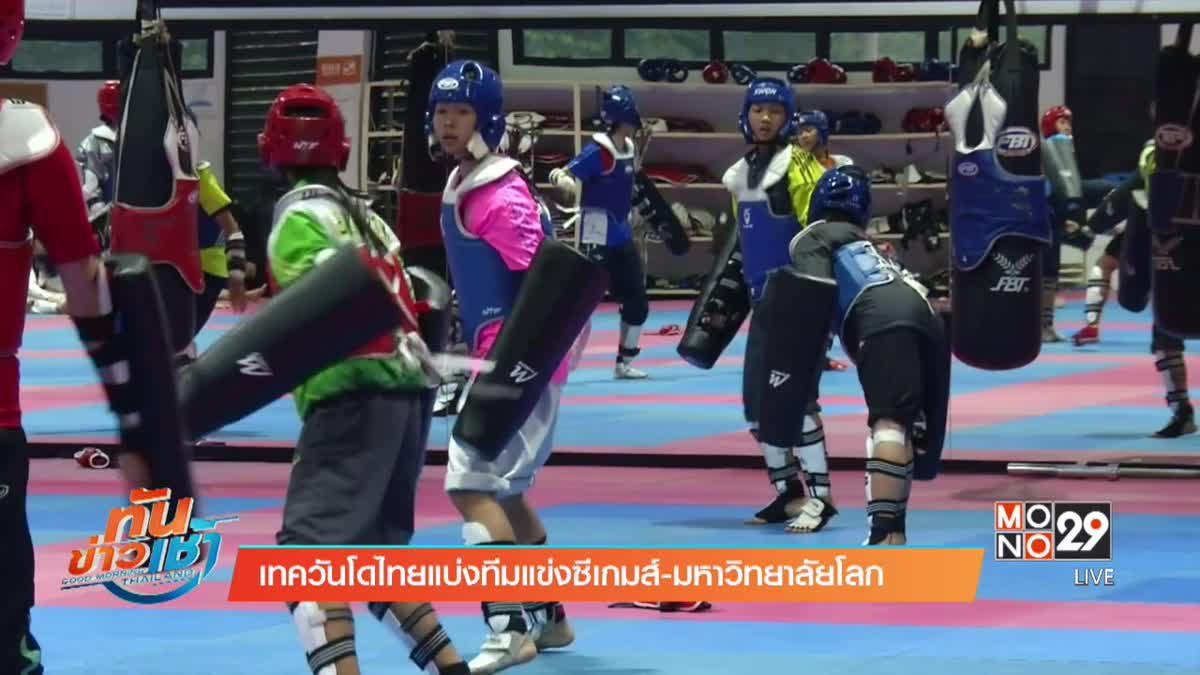 เทควันโดไทยแบ่งทีมแข่งซีเกมส์-มหาวิทยาลัยโลก