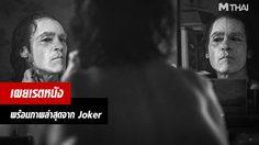 ท็อดด์ ฟิลลิปป์ส ผู้กำกับ Joker คอนเฟิร์มแล้วหนังจัดอยู่ในเรต R