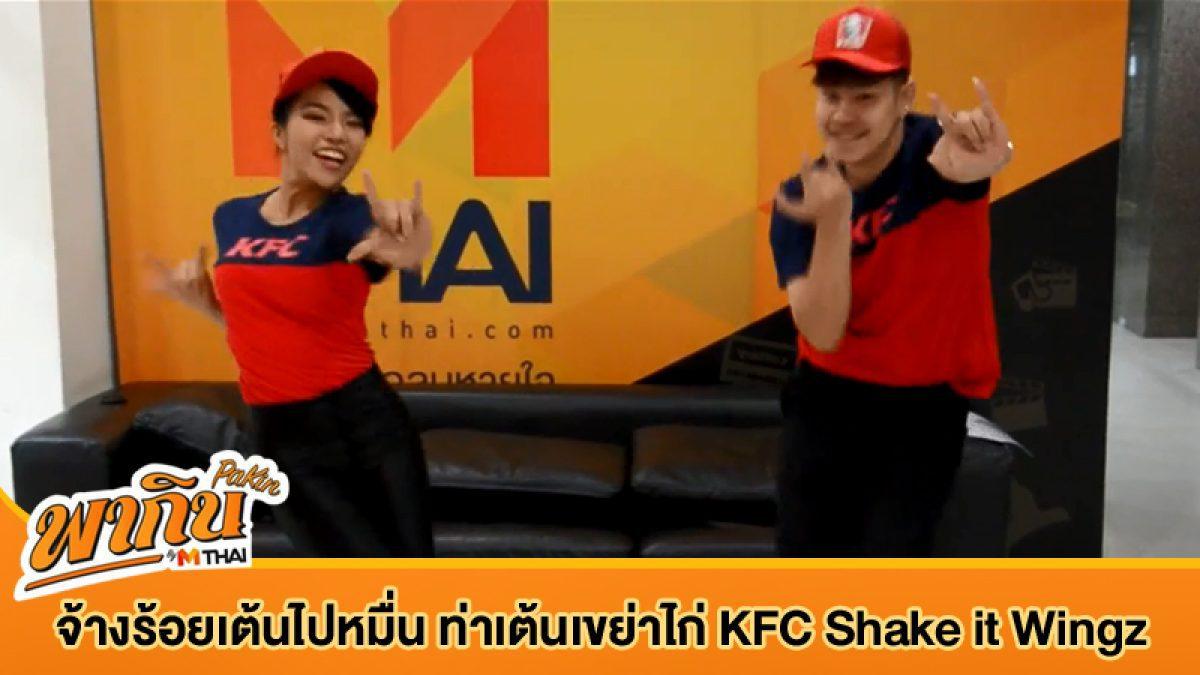 จ้างร้อยเต้นไปหมื่น ท่าเต้นเขย่าไก่ KFC Shake it Wingz