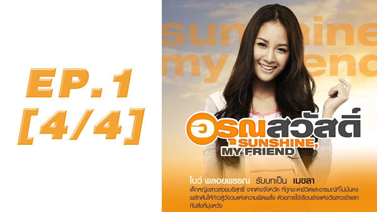 อรุณสวัสดิ์ Sunshine My Friend EP.1 [4/4]