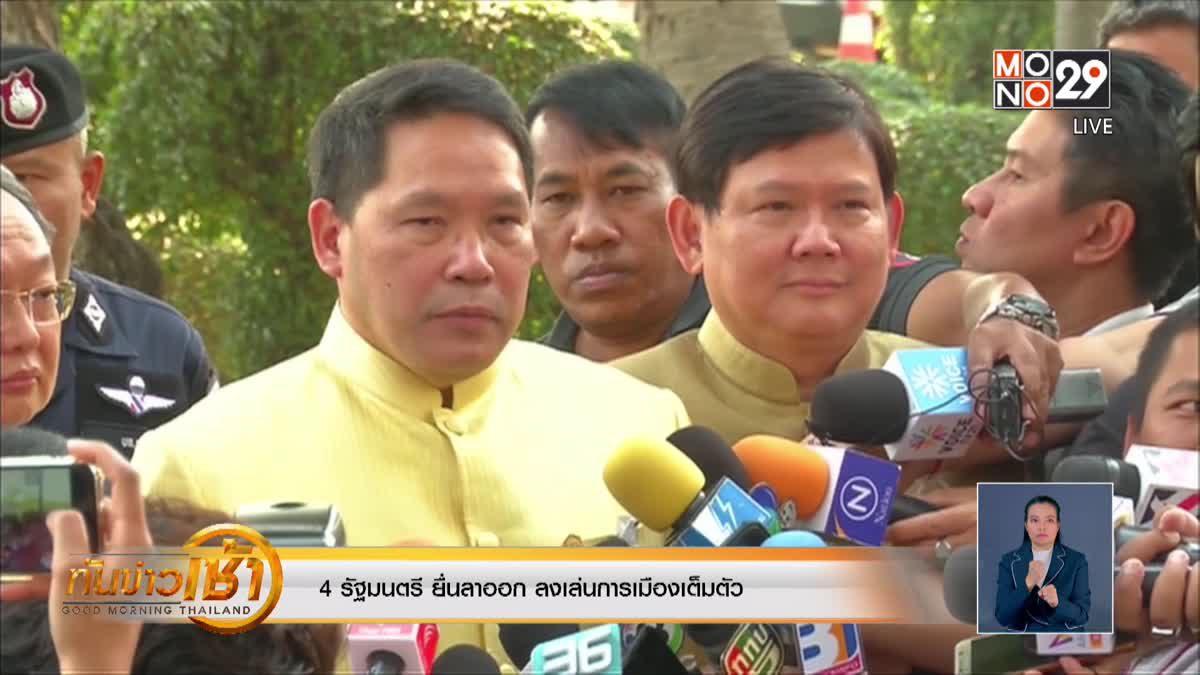 4 รัฐมนตรี ยื่นลาออก ลงเล่นการเมืองเต็มตัว