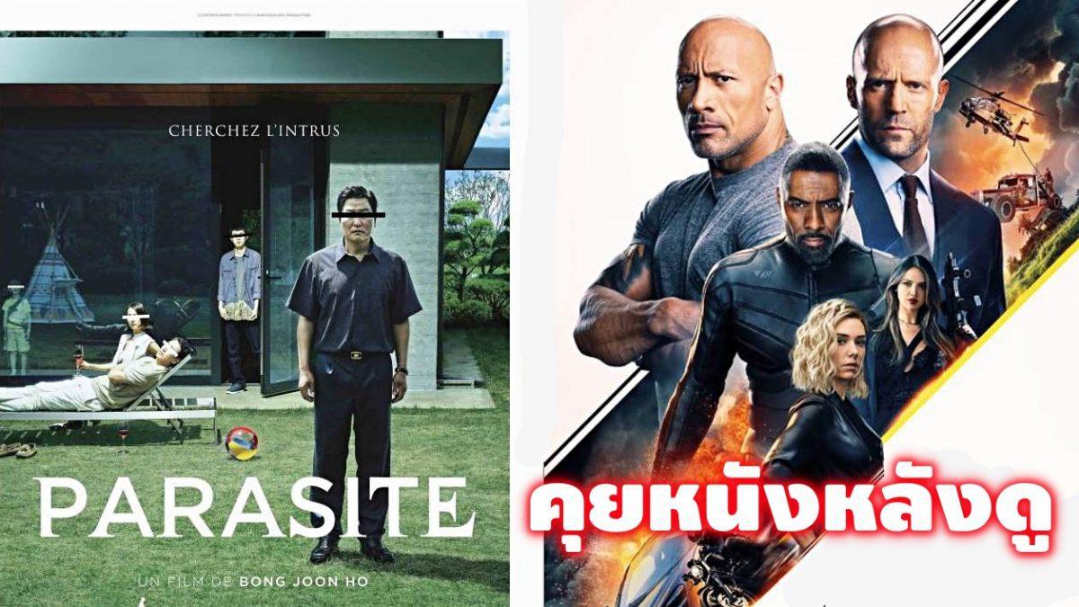 คุยหนังหลังดู Parasite + Hobbs and Shaw