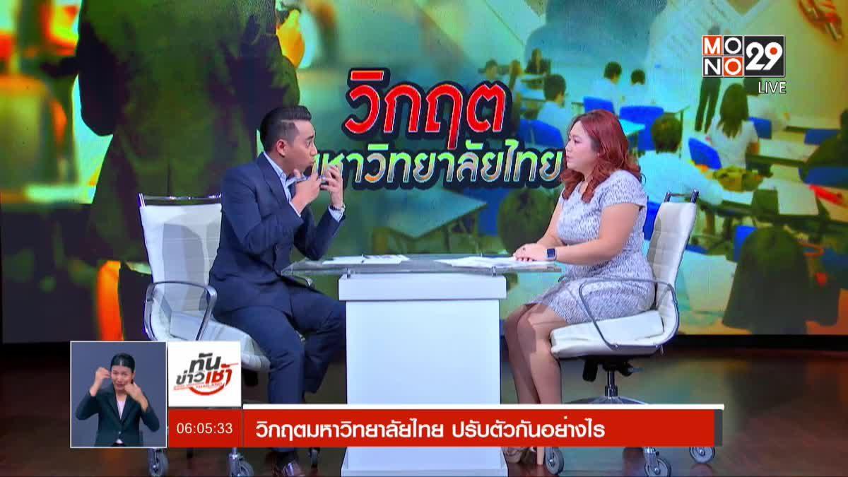 The Morning – วิกฤตมหาวิทยาลัยไทย ปรับตัวกันอย่างไร