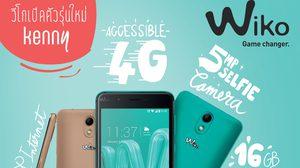 Wiko เปิดตัว Kenny สมาร์ทโฟน 4G ราคาสุดคุ้ม ในงาน Thailand Mobile Expo 2017