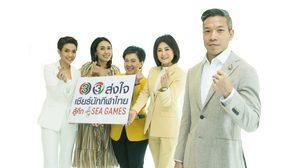 ช่อง 3 ส่งใจเชียร์นักกีฬาไทยสู้ศึก  ซีเกมส์ ครั้งที่ 30
