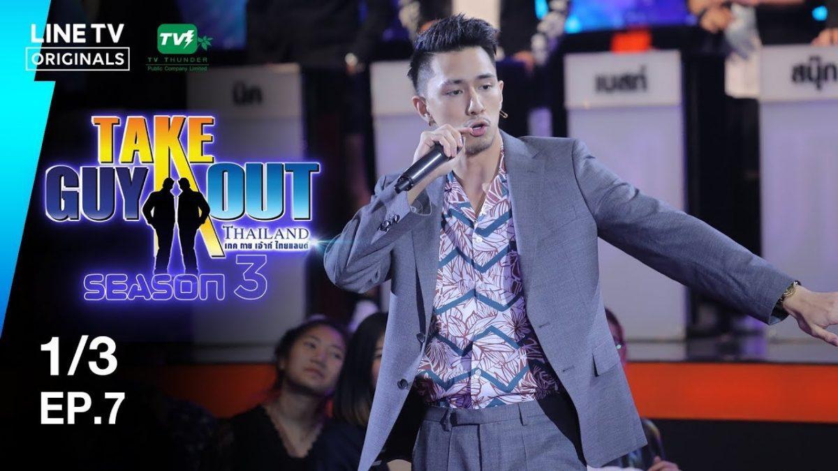เฟย ปิยมัณฑน์ | Take Guy Out Thailand S3 - EP.7- 1/3 (7 ก.ค. 61)