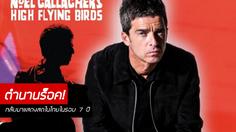 """เตรียมต้อนรับการกลับมาของสุดยอด Rock Icon """"Noel Gallagher"""""""