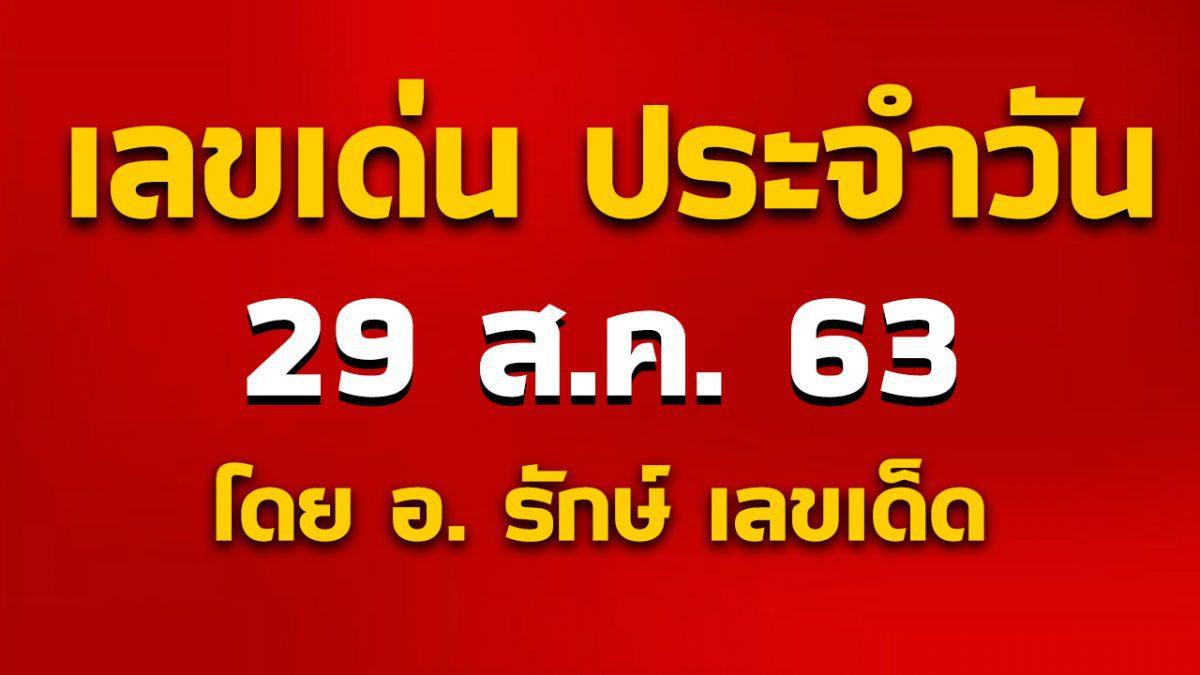 เลขเด่นประจำวันที่ 29 ส.ค. 63 กับ อ.รักษ์ เลขเด็ด #ฮานอย