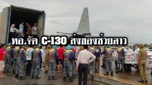 ทอ.จัดเครื่องบิน C-130 นำสิ่งของไปช่วยเหลือผู้ประสบภัยเขื่อนแตกที่ลาว