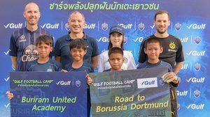 Gulf Football Camp ได้ 4 แข้งจิ๋วฝีเท้าเด็ดลุยเก็บวิชาลูกหนังกับ โบรุสเซีย ดอร์ทมุนด์ 1 สัปดาห์