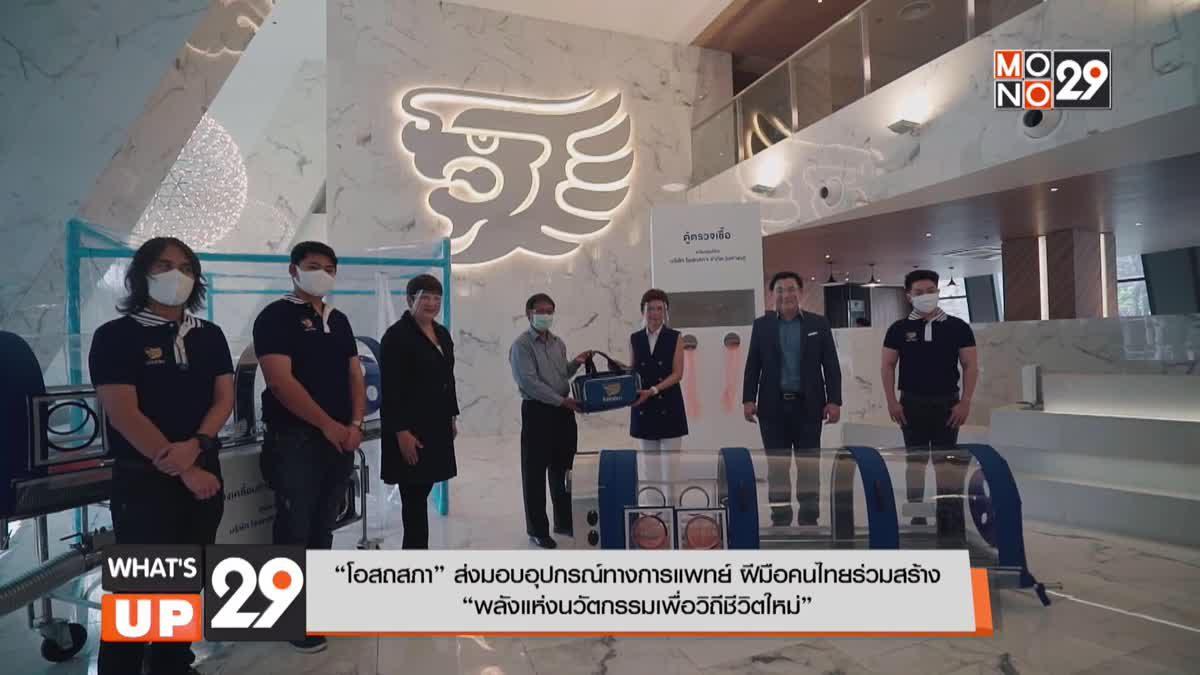 """""""โอสถสภา"""" ส่งมอบอุปกรณ์ทางการแพทย์ฝีมือคนไทย ร่วมสร้าง """"พลังแห่งนวัตกรรมเพื่อวิถีชีวิตใหม่"""""""