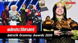 รวมผล Grammy Awards 2020 บิลลี่ ไอลิช ศิลปินหญิงอายุน้อยที่สุดกวาด 4 รางวัลใหญ่!