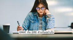 GMAT กับ GRE ต่างกันอย่างไร