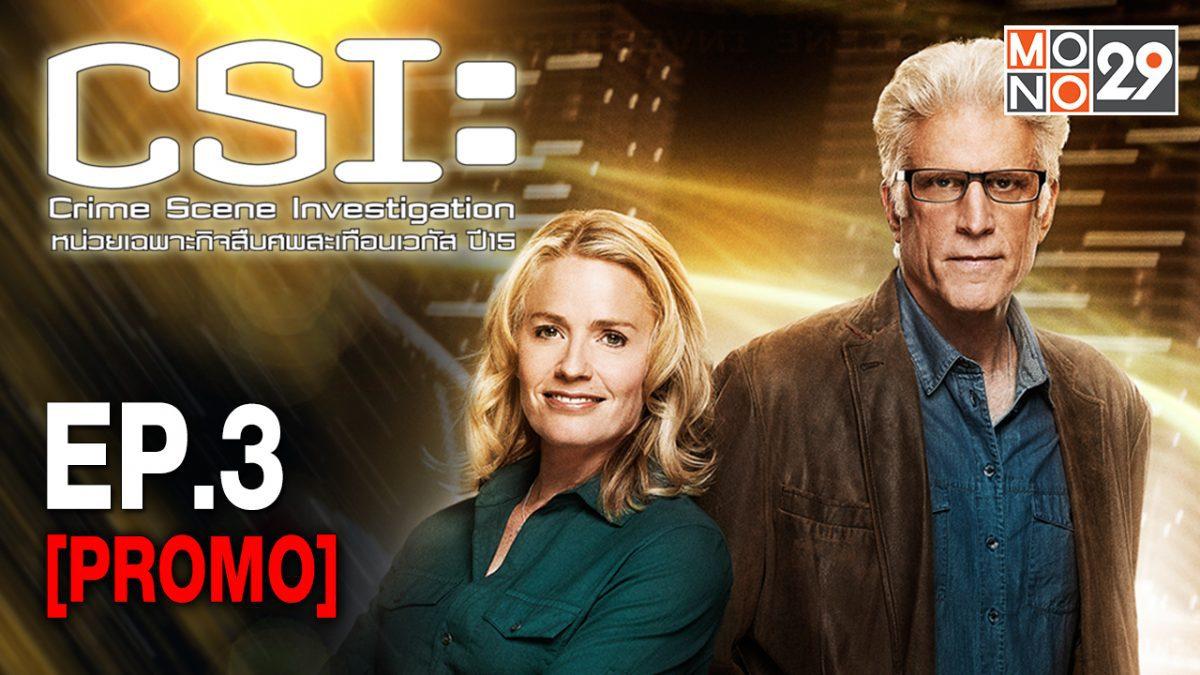 CSI : Crime Scene investigation หน่วยเฉพาะกิจสืบศพสะเทือนเวกัส ปี 15 EP.3 [PROMO]