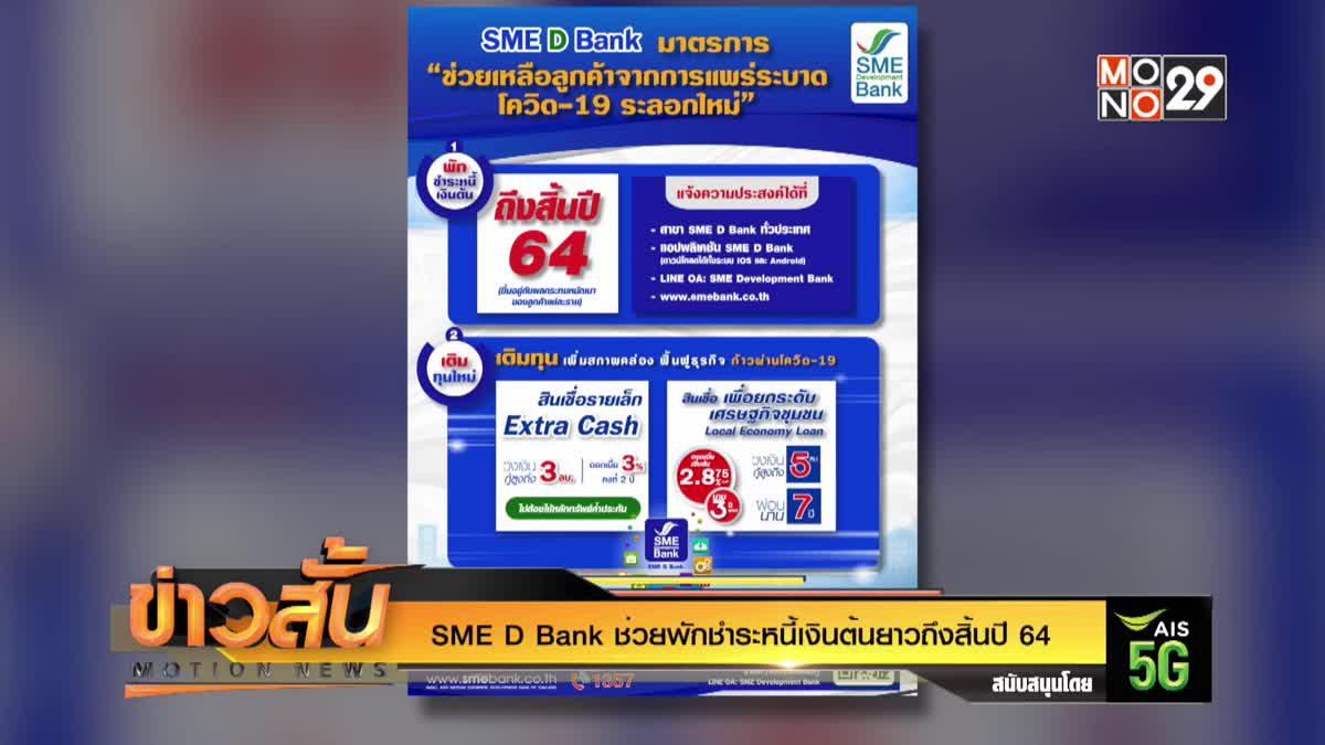 SME D Bank ช่วยพักชำระหนี้เงินต้นยาวถึงสิ้นปี 64