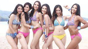 สดใสสวยงาม! สาวๆ มิสไทยแลนด์เวิลด์ 2016 โชว์หุ่นใน ชุดว่ายน้ำ ทูพีช
