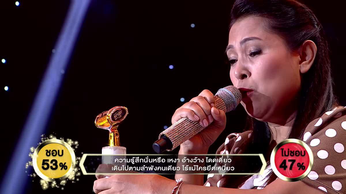 เพลง กลกามแห่งความรัก - ต้นส้ม ธณัญญ์ณัชญ์ | ร้องแลก แจกเงิน Singer takes it all |  30 เมษายน 2560