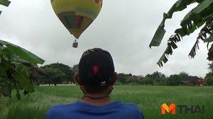 ชาวบ้านลุ้นตัวโก่ง! 'บอลลูนยักษ์' ลงฉุกเฉินกลางหมู่บ้าน