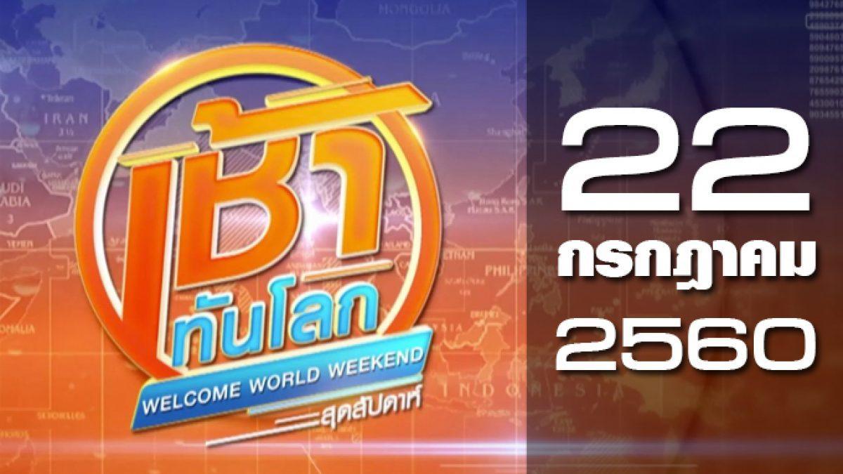 เช้าทันโลก สุดสัปดาห์ Welcome World Weekend 22-07-60