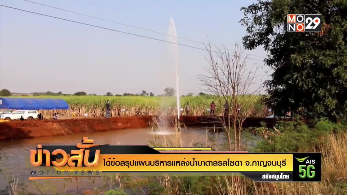 ได้ข้อสรุปแผนบริหารแหล่งน้ำบาดาลรสโซดา จ.กาญจนบุรี