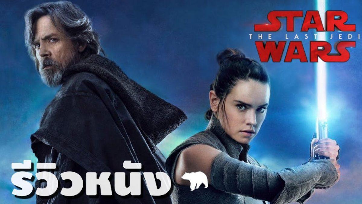 รีวิวหนังสตาร์วอร์ส The Last Jedi