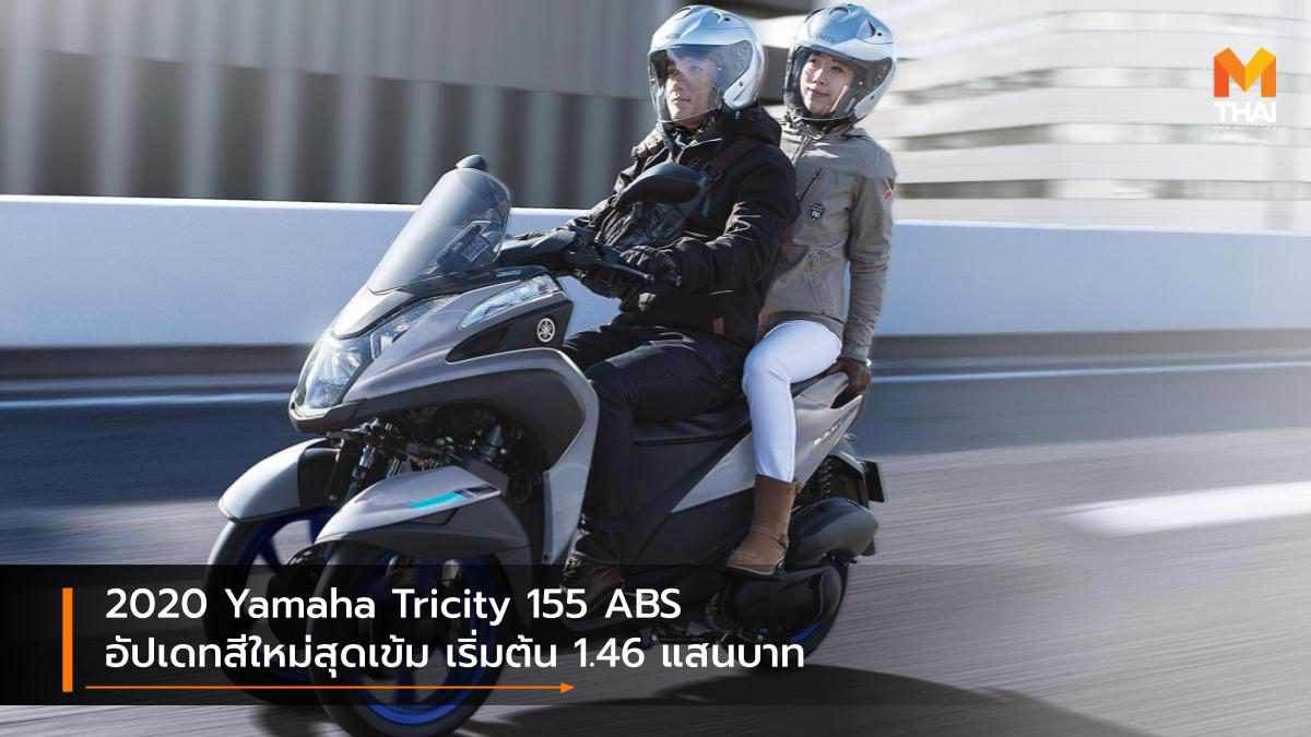 2020 Yamaha Tricity 155 ABS อัปเดทสีใหม่สุดเข้ม เริ่มต้น 1.46 แสนบาท