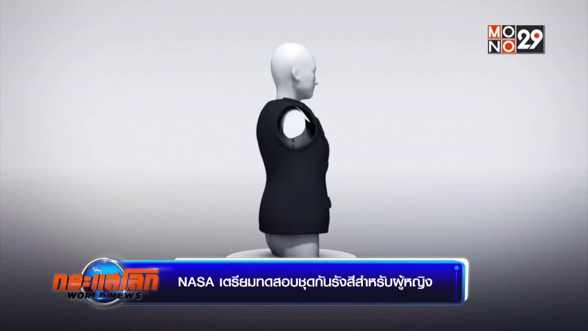 NASA เตรียมทดสอบชุดกันรังสีสำหรับผู้หญิง